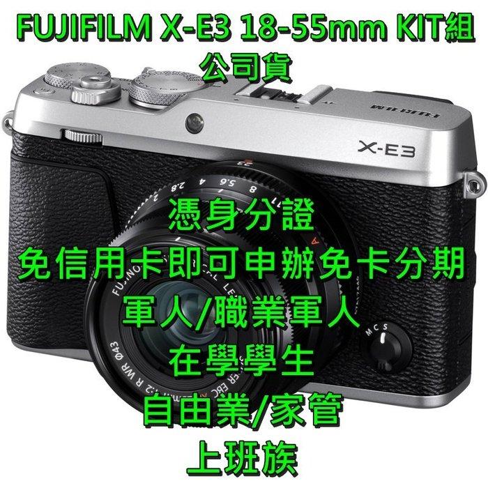 富士 FUJIFILM X-E3 XF18-55mm KIT組 公司貨【軍人 學生 上班族 家管 自由業 免卡.分期】