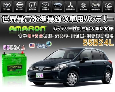 ☆電霸科技☆愛馬龍 AMARON SWIFT SOLIO JIMNY SENTRA TIIDA MARCH 55B24L
