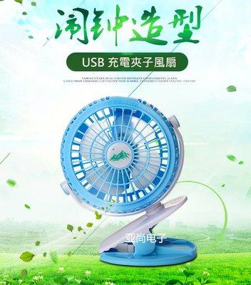 USB充電小風扇  夾式風扇 小風扇