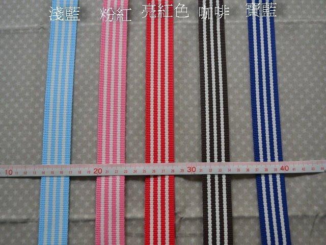 *巧巧布拼布屋*日本進口~ 3cm (30mm)線條織帶 / 拼布持手 / 共5色 / 斜背帶 淺藍缺貨