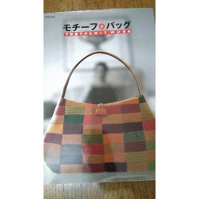 雷根《蕾絲鉤針編織 手提包 袋KNIT WORK下田直子_日文書》#360免運 #8成新#T4948
