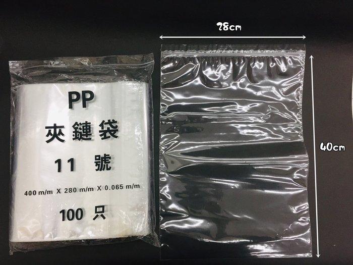 【阿LIN】2911AA 夾鏈袋 透明PP 11號 食物袋 密封 超厚 100入 透明 防水 封口袋 包裝袋
