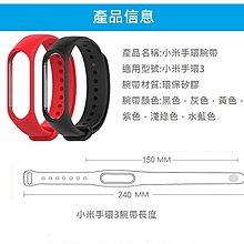【呱呱店舖】小米手環4 小米手環 3 替換矽膠 手環腕帶 智慧手環 彩色TPU保護套 矽膠套
