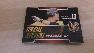 2016 中華職棒年度球員卡 特殊紀錄 中信兄弟 蔣智賢 跨季連續最多場次安打 308 10元起標