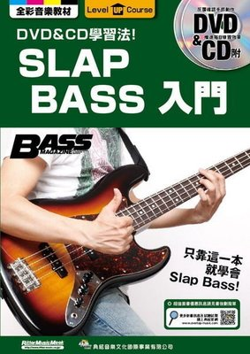 ☆ 唐尼樂器︵☆電貝士教學系列- Slap Bass 入門(DVD與CD學習法)只靠這一本就學會 Slap Bass