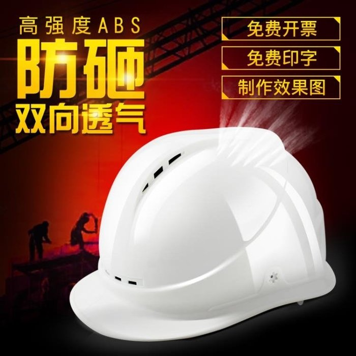 高強度ABS安全帽工地建筑施工勞保透氣電力工程帽頭盔 免費印字