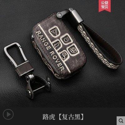 車飾-英國路虎   新Land Rove新r Range Rover Evoque 汽車復古鑰匙包套扣真皮-特惠