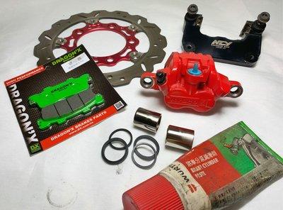 【2500含運賣】雷霆Racing 150改裝後碟套件組。NCY 240加大浮動碟、對應卡座、原廠卡鉗、強龍士煞車皮