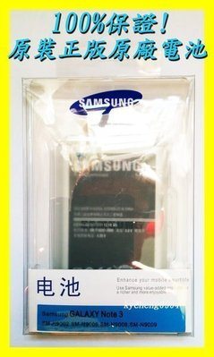 原裝電池 有NFC!! Samsung Galaxy Note 3 N7200 N9005 Battery 原廠電池 B800BC B800BE