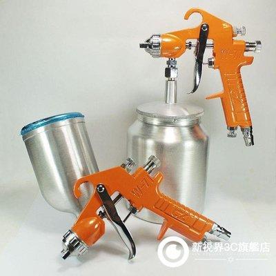 W-77噴槍下壺氣動噴漆槍2.5 3.0 3.5 4.0mm大口徑油漆乳膠漆XSJD15827