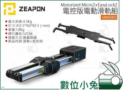 數位小兔【ZEAPON MM0003 Motorized  Micro2 電控電動滑軌組 低拍架】滑軌 延時攝影 承重4