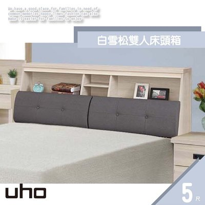 床頭箱【UHO】白雪松5尺床頭箱