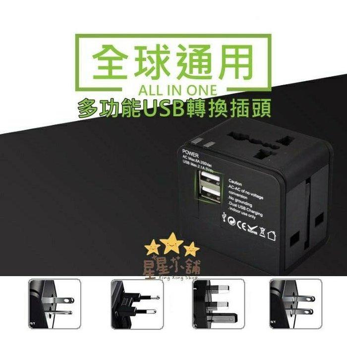 台灣現貨 USB 充電器 萬用插座 出國必備 旅行 轉接頭 110V 220V 萬用轉接頭
