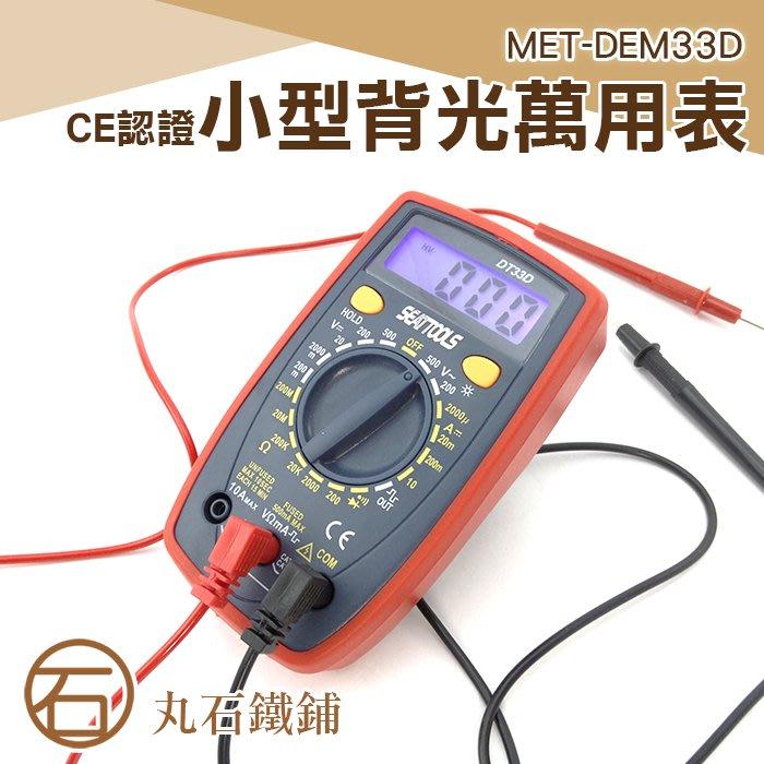 丸石 LED顯示 方波 電阻 萬用電表 護套 錶筆 背光功能 MET-DEM33D