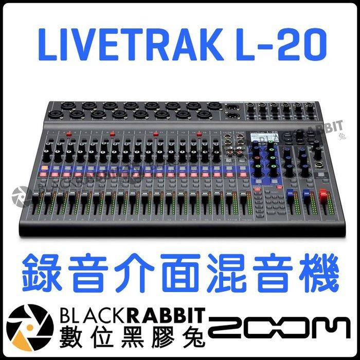 數位黑膠兔【 Zoom LiveTrak L-20 數位混音器 加 錄音機 】 幻象電源 IOS USB2.0 XLR