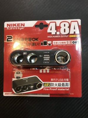◇光速LED精品◇NIKEN 車用充電 三孔 車充 4.8A 12V 雙USB