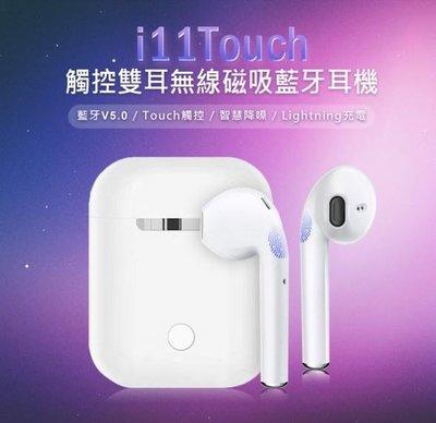 【小樺資訊】含稅 i11Touch 觸控雙耳無線磁吸藍牙耳機 一鍵喚醒語音助理 傳輸達10米 智慧降噪