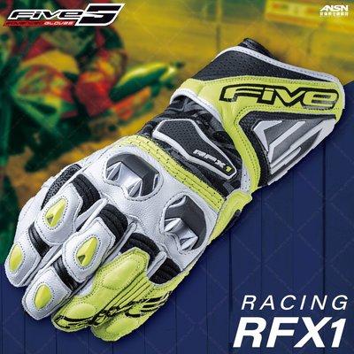 [安信騎士] 法國 FIVE 手套 RFX1 白螢光黃 牛皮 防摔手套 碳纖護塊 CE護具