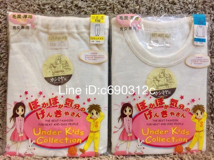 日本兒童 羊毛衛生衣 喀什米爾羊毛兒童內衣 可機洗 男女童兼用 日本衛生衣 兒童保暖衣 羊毛衣 新包裝