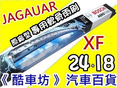 《酷車坊》德國 BOSCH 原廠正廠型 專用軟骨雨刷 JAGUAR XF Sportbrake 另 冷氣濾網 空氣濾芯