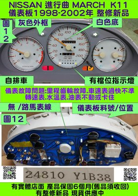 NISSAN K11 MARCH 儀表板 2002- 24810-Y1B38 車速表 轉速表 維修 修理 (白底/藍框/