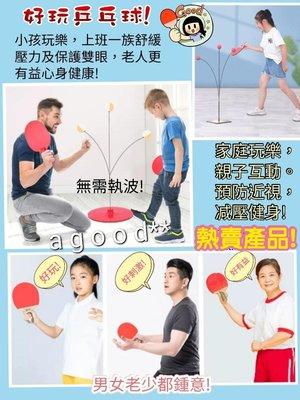 【最新】小型單人乒乓球訓練架 無須球桌 可雙人對打