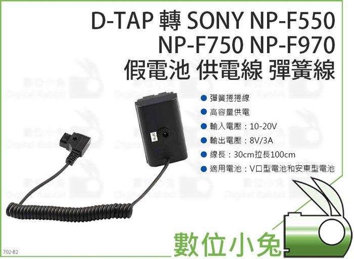 數位小兔【D-TAP 轉 SONY NP-F550 NP-F750 NP-F970 假電池 供電線 彈簧線】捲線 LED