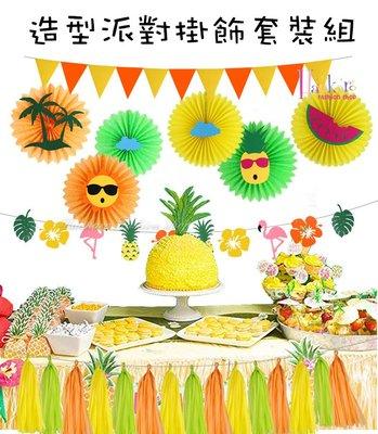 ☆[Hankaro]☆歐美創意婚慶用品派對布置道具多款節日生日圖案造型繽紛紙扇裝飾吊飾系列