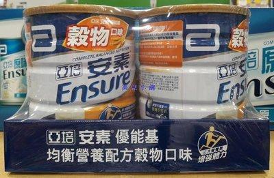 美兒小舖COSTCO好市多代購~ENSURE 亞培 安素 優能基營養配方-穀物口味(850gx2入)