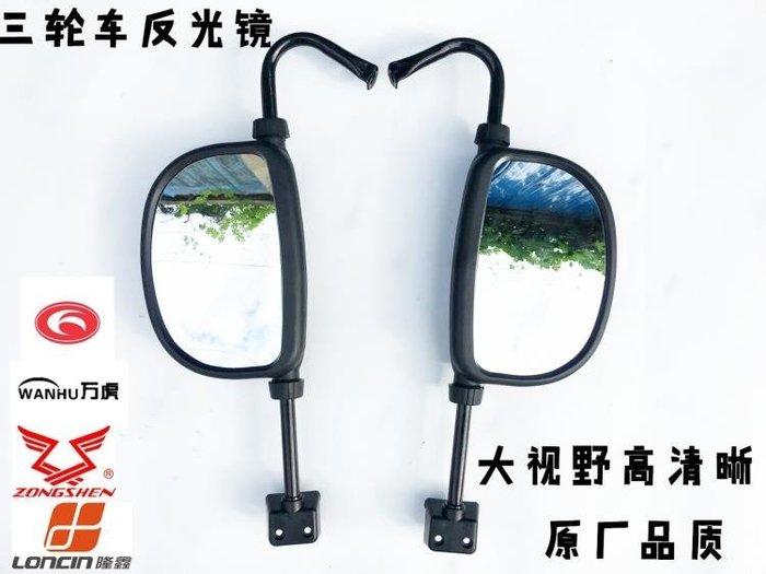 摩托後視鏡 原廠福田五星摩托三輪車 全蓬 半棚 反光鏡 倒車鏡 后視鏡CXZJ
