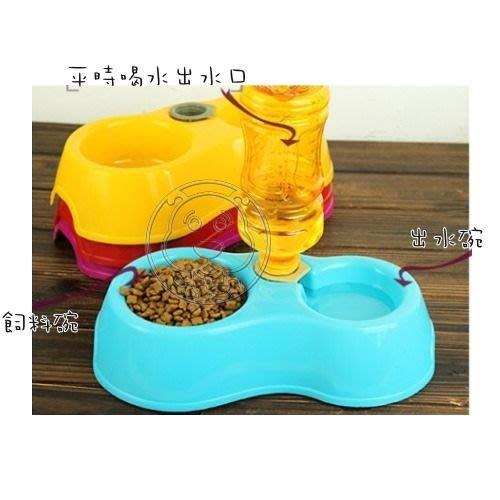 【🐱🐶培菓寵物48H出貨🐰🐹】兩用自動餵食飲水碗28*17cm顏色隨機 特價88元
