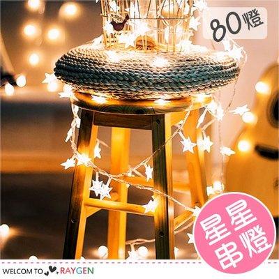 HH婦幼館 室內布置 LED暖白彩燈滿天星裝飾串燈 80燈【1Z092M443】