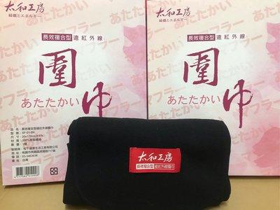 🔥🔥萊爾富免運🔥🔥太和工房遠紅外線圍巾(長效型複合型)20*170cm