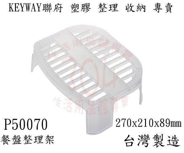 【304】(滿額享免運/不含偏遠地區&山區) P5-0070 餐盤整理架 聯府 瀝水架 野餐架 置物架 台灣製