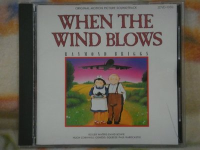 When the wind blows 當風吹起時 電影原聲帶 (1986年發行,Made in Japan)