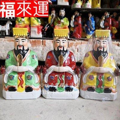 【福來運】陶瓷三官爺 天官地官水官佛像 三官大帝神像擺件16~20寸