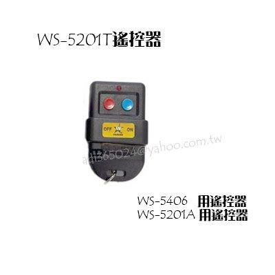 含稅【貓尾巴】伍星系列WS-5201T發射器 適用WS-5201A.WS-5406 指撥開關 下標區