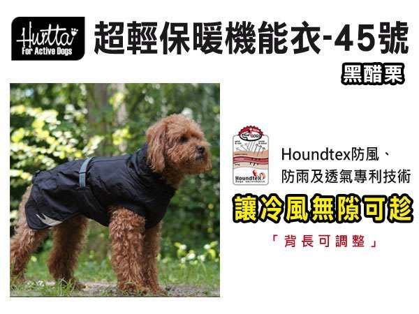 SNOW的家【訂購】Hurtta 超輕保暖機能衣 45號黑醋栗 可調背長、透氣雨衣(82050718