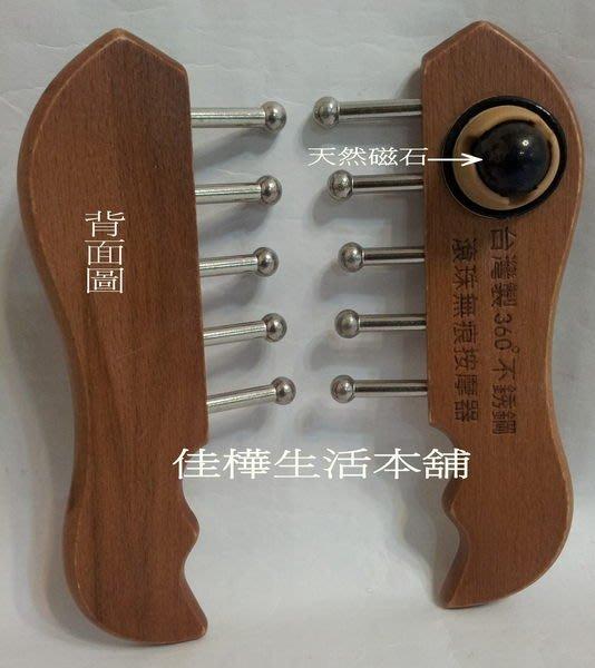 【佳樺按摩器20-1舖】MIT天然磁石滾珠櫸木5丁魚形按摩梳磁力滾輪神奇滾輪刮痧指壓器團購批發