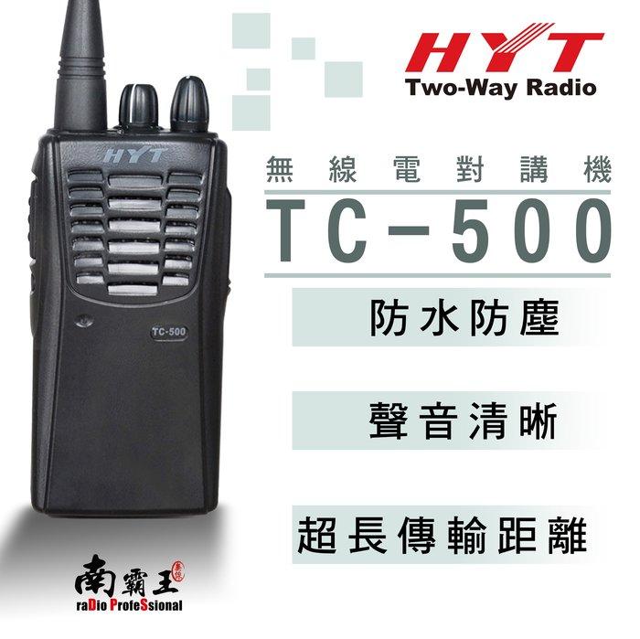 南霸王 HTY TC-500 軍規外殼/9級靜噪感度功能/免執照/ 無線電對講機