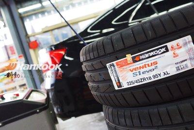 韓泰輪胎 HANKOOK S1 evo2 K117 高階街跑胎 225-45-18 對應各尺寸規格 歡迎詢問 / 制動改