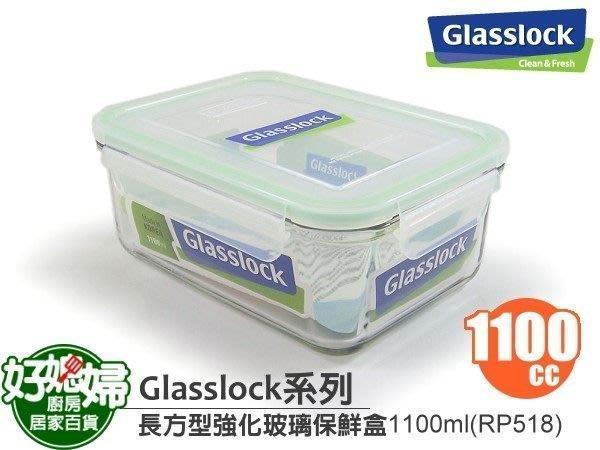 《好媳婦》㊣Glasslock【長方型強化玻璃保鮮盒1100ml/RP518】保証真品,原裝進口~ 100%密封