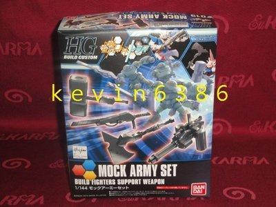 東京都-1/144 HGBC MOCK ARMY SET 莫克武裝套件組(NO:019) 現貨