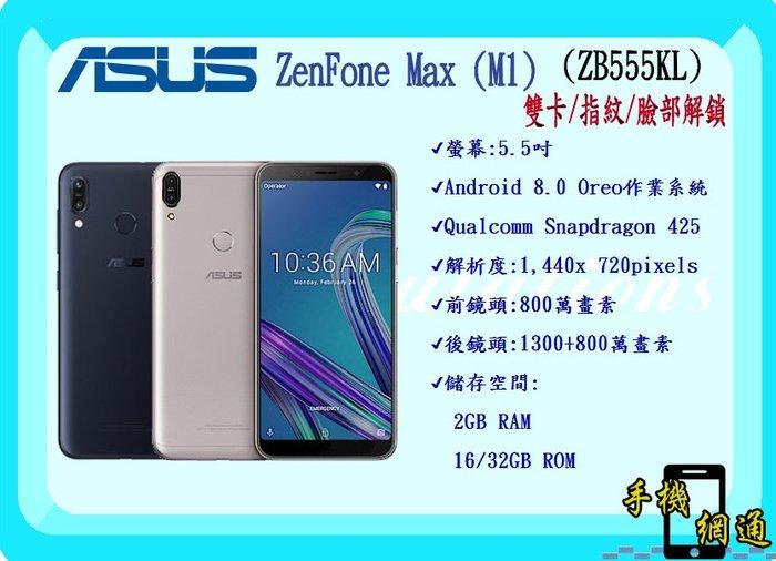 中壢『手機網通』ASUS ZENFONE MAX ZB555KL  攜碼 台哥大 588 吃到飽 手機1元