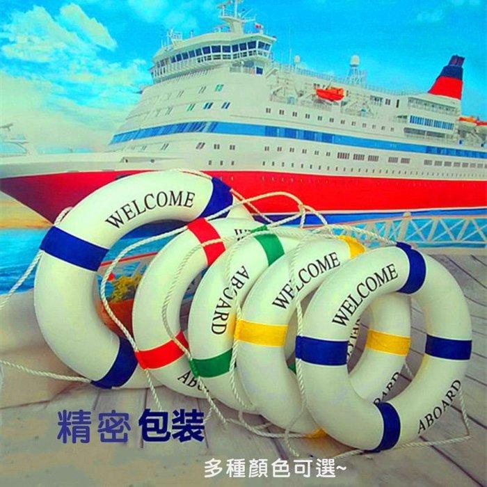 【奇滿來】游泳圈 中號 地中海救生圈 可搭配救生繩游泳池 船用郵輪救生圈咖啡廳 親子餐聽背景裝飾佈置 AQCD