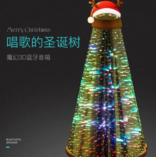 聖誕樹藍芽音箱 七彩燈音響 創意LED安睡燈 浪漫生日禮物 聖誕節裝飾品