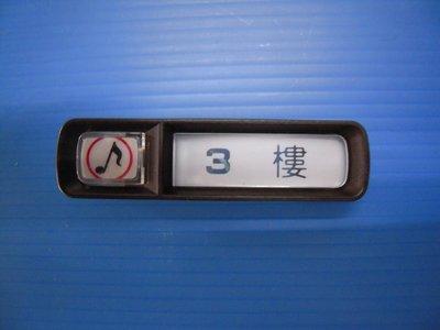 [含稅郵寄免運費] 俞氏牌 YUS 門口機專用圓角形按鈕 公寓大樓電鎖對講機 04-22010101