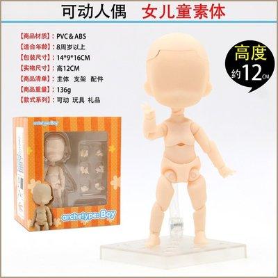 金喜盒廠家直銷 GSC粘土人Doll 娃娃 archetype 男 女 素體動漫手辦模型小玩窩