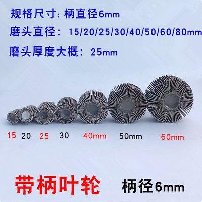 精品 帶柄百葉輪磨頭 百葉磨頭 拋光 砂紙輪 帶柄葉輪 15mm-80mm+