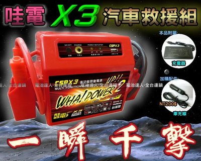 【電池達人】免運費 業界最強 哇電 X3 救車電霸 電匠 電力士 機車 電池 汽車啟動 道路救援 行動電源 USB充電器
